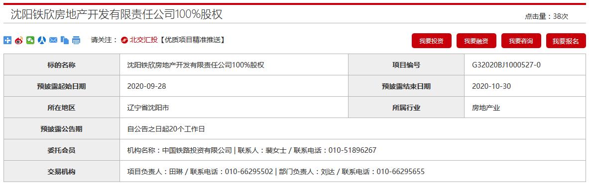中国铁路拟转让沈阳铁欣房地产100%股权