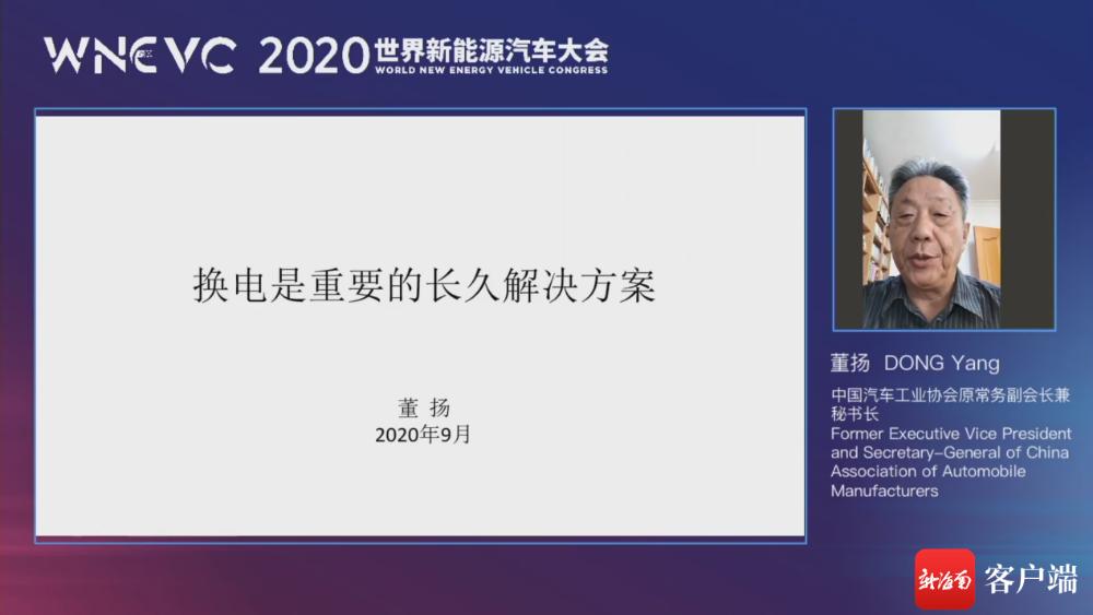 """2020世界新能源汽车大会""""换电技术创新与商业模式""""云峰会在线上召开"""