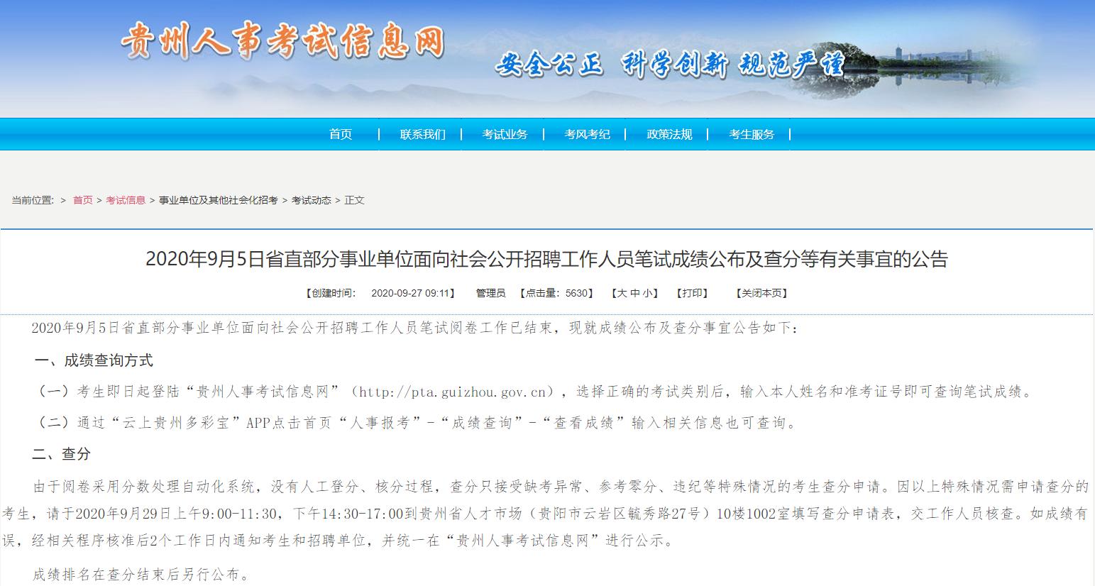 速看!贵州省直事业单位、三支一扶笔试成绩出了!