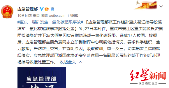 应急管理部派工作组赴重庆指导煤矿一氧化碳超限事故救援处置
