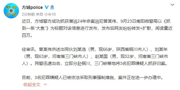 河南方城县:潜逃24年命案嫌犯供出同伙,3名嫌犯被抓捕归案