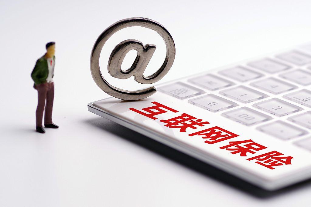 """互联网保险新规征求意见:非持牌机构""""五禁止"""" 自媒体或受影响图片"""