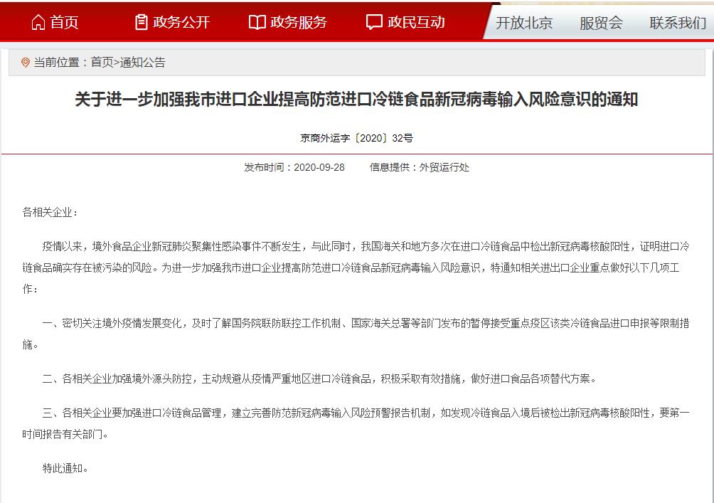 北京要求企业主动规避从疫情严重地区进口冷链食品图片