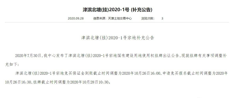 二次延期!滨海中关村5万方商住地块换档十月末