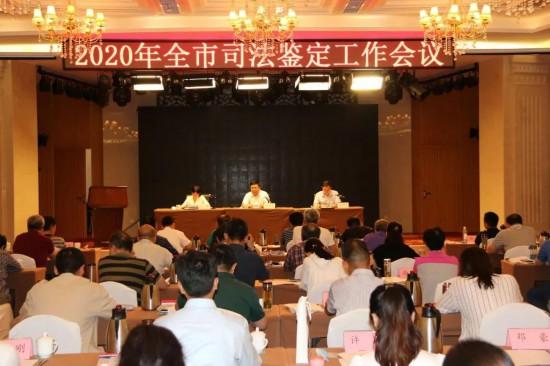 新起点实现新作为!济南市召开司法鉴定工作会议