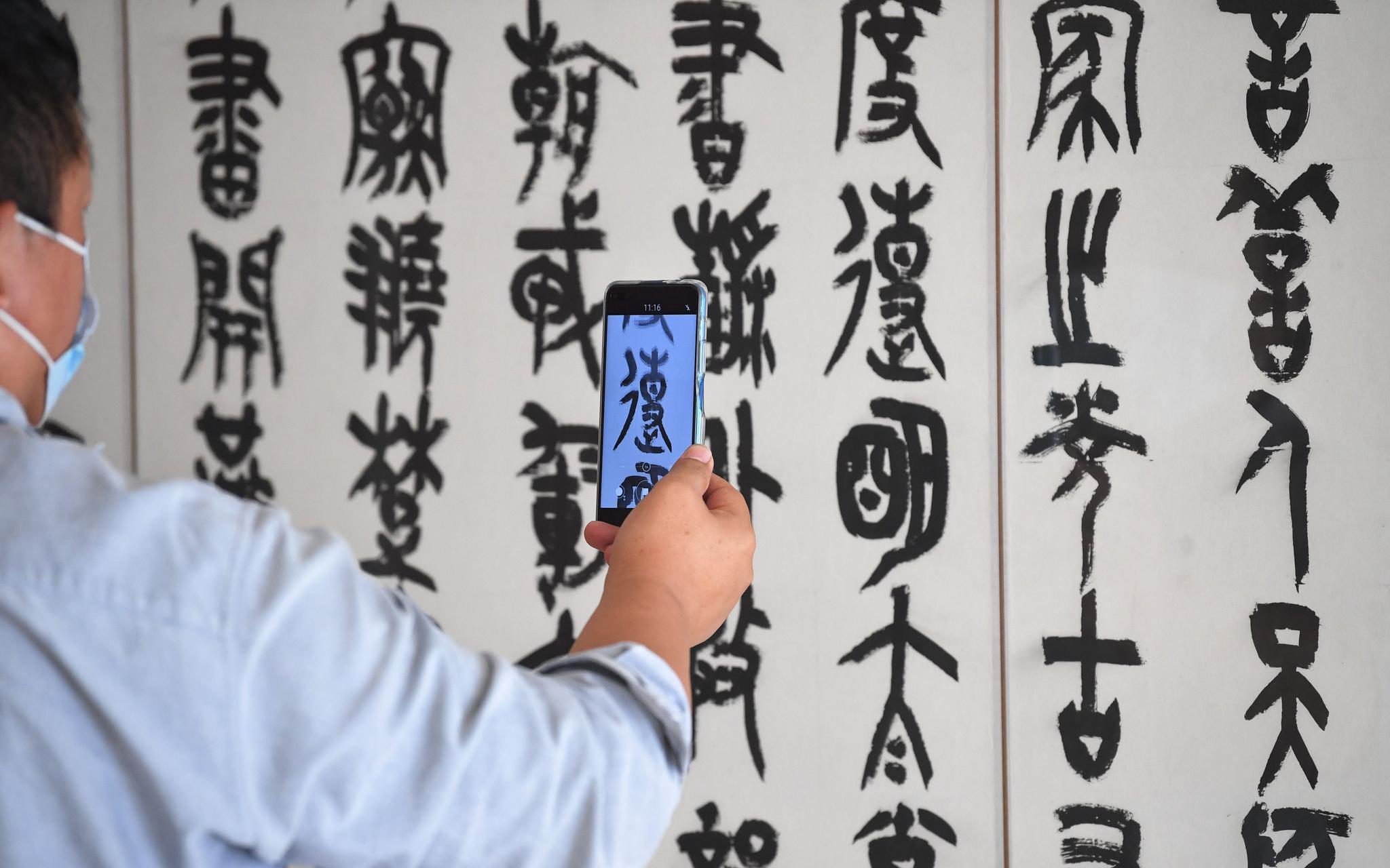 从大字不识几个到书法获奖 村民作品登上平谷区书画展图片