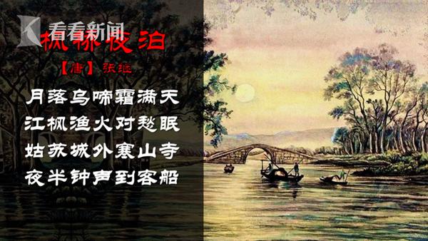 皇帝大爱的《枫桥夜泊》是如何写就的?