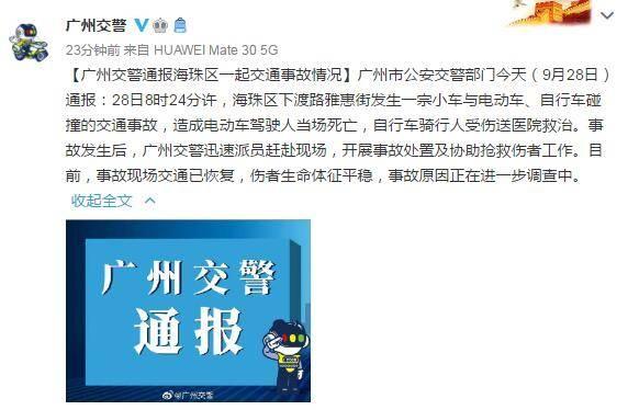 广州海珠区发生小车与电动车、自行车碰撞事故,致电动车驾驶人当场死亡