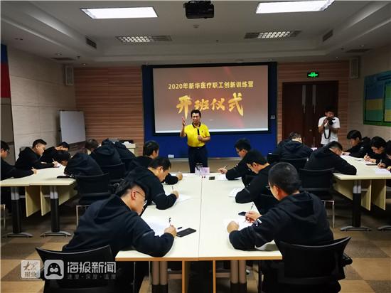 30项课题5天攻坚  新华医疗职工创新训练营正式开营