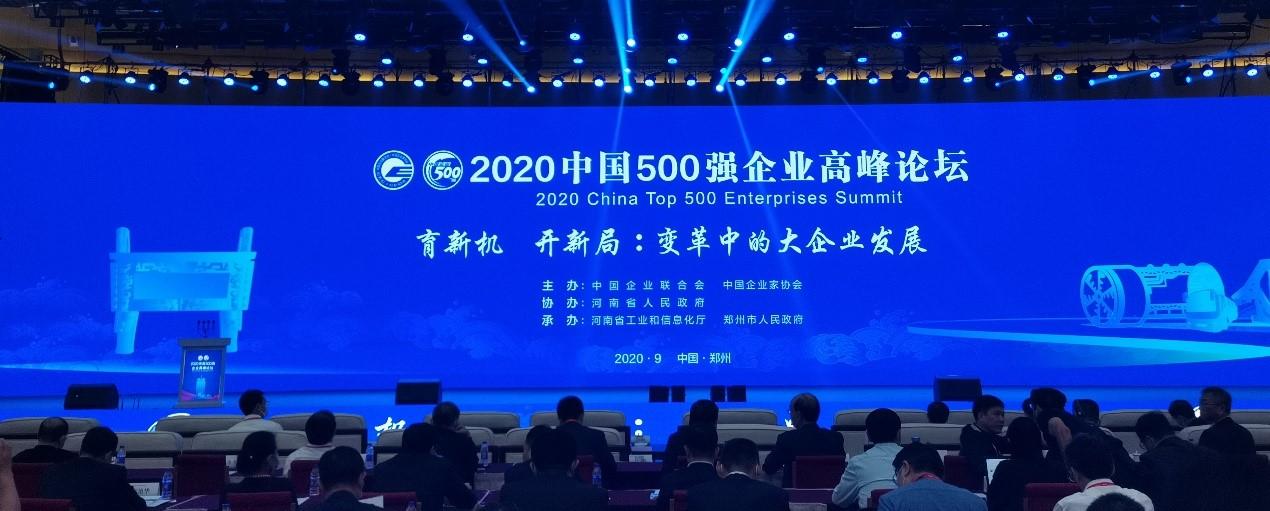 中国企业500强榜单发布 德力西入选