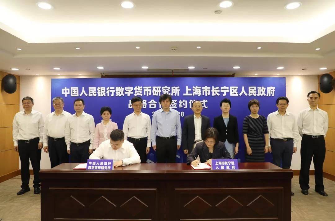 中国人民银行数字货币研究所与长宁区签署战略合作协议
