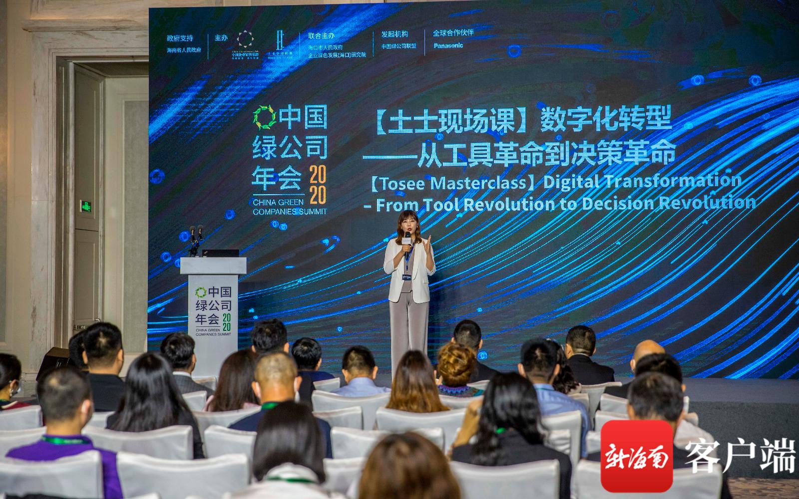 2020(第13届)中国绿公司年会在海南海口正式召开 首日共有6场论坛陆续举办