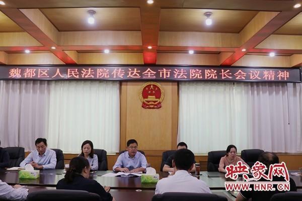 许昌魏都法院迅速贯彻落实许昌全市法院9.26会议精神