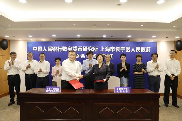 中国人民银行数字货币研究所与上海市长宁区人民政府签署战略合作协议