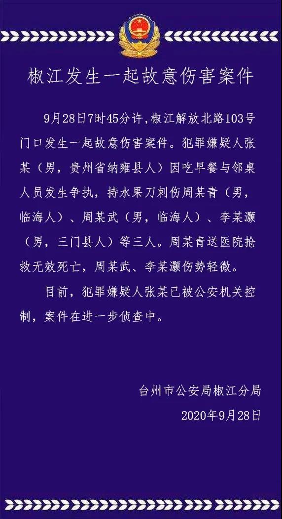 清晨突发,浙江发生一起命案,4名男子因吃早餐发生争执,1人死亡2人受伤