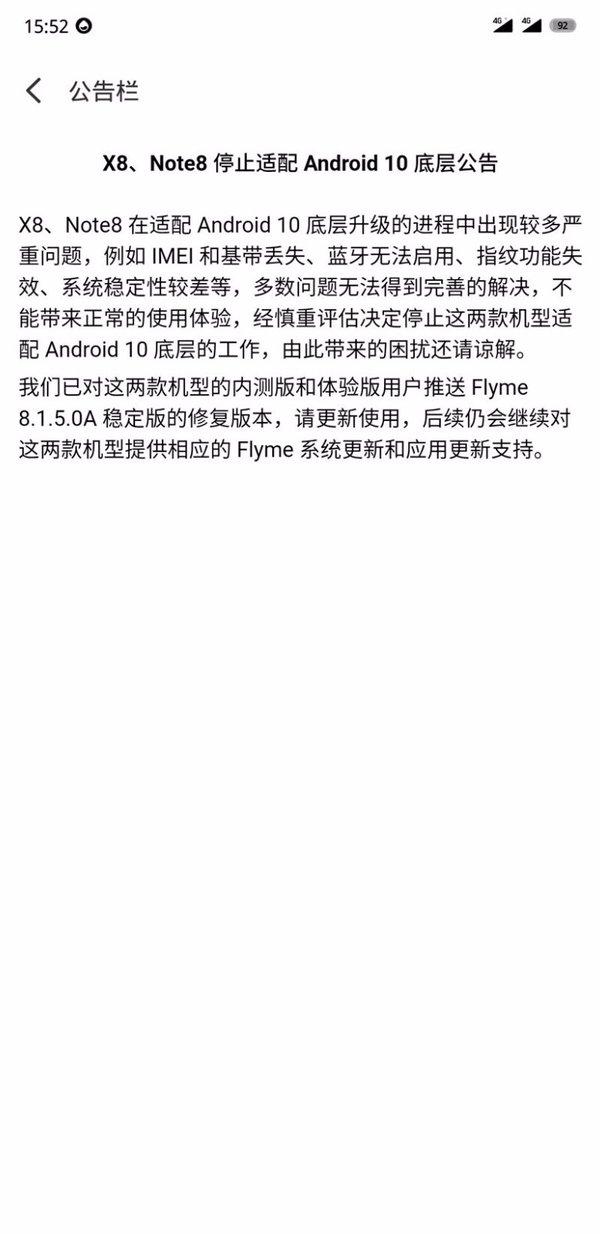 魅族:停止为Note8/X8适配Android 10系统