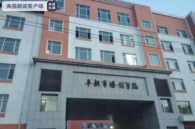 网传辽宁私立学校突然倒闭学生被分流 目前师生整体安置到位图片