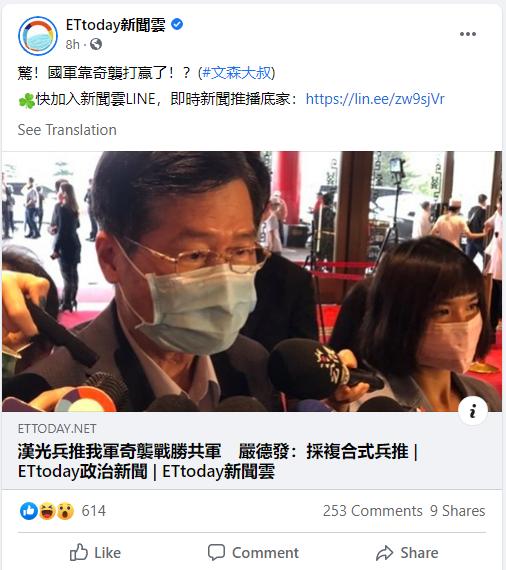 严德发对媒体宣布推演效果,图源:台媒