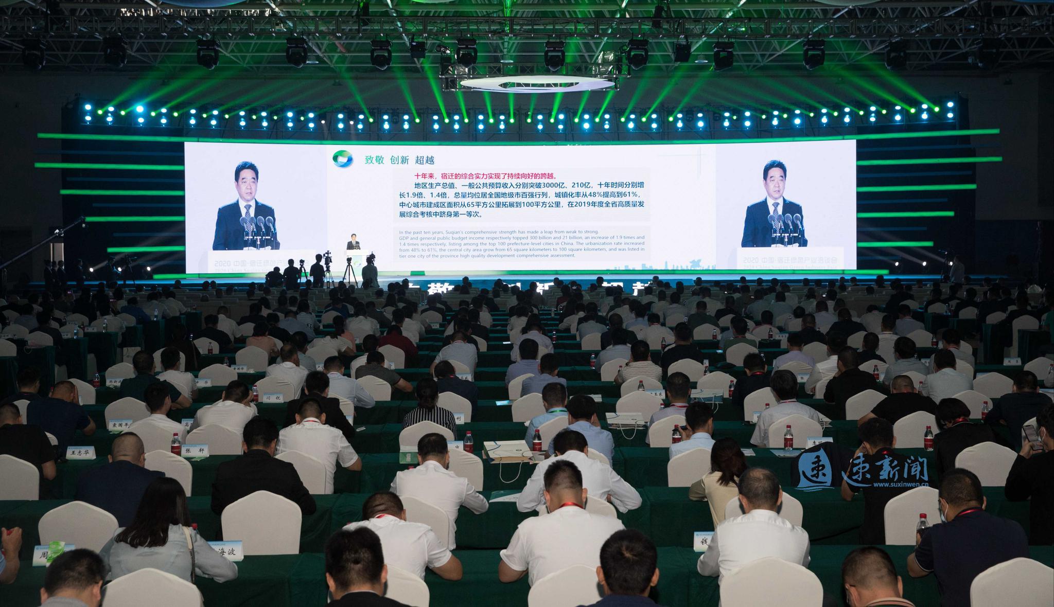 2020中国·宿迁绿色产业洽谈会暨中国宿迁投资环境说明会举行
