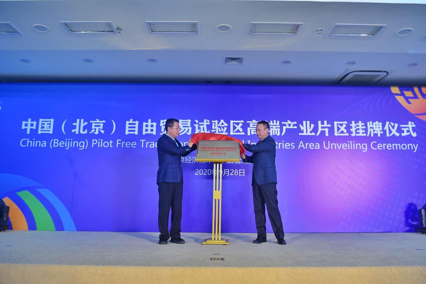 中国(北京)自由贸易试验区高端产业片区挂牌图片