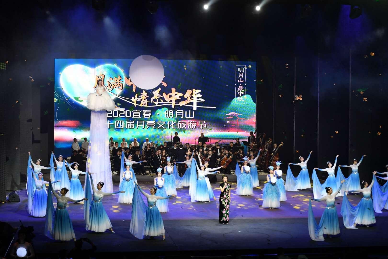 第十四届月亮文化旅游节在江西宜春明月