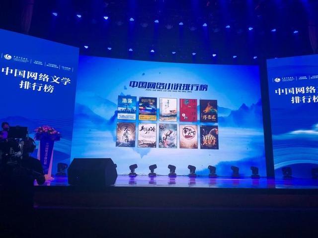 中国网络文学排名2019年公布 《向阳警事