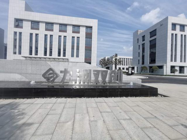 """""""聚焦2020金秋枣庄项目观摩""""高新区九洲双创科技园打造一站式垂直产业加速孵化平台"""