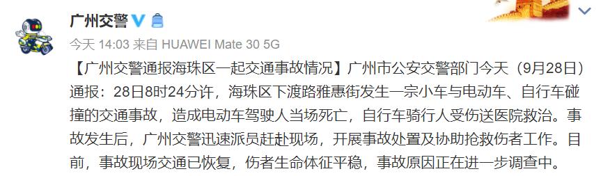 广州发生一起小车与电动车、自行车碰撞交通事故,致1人死亡
