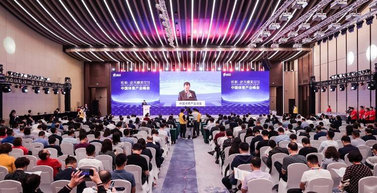 """""""拓新,逆风蝶变""""2020中国体育产业峰会聚焦体育产业高质量发展"""