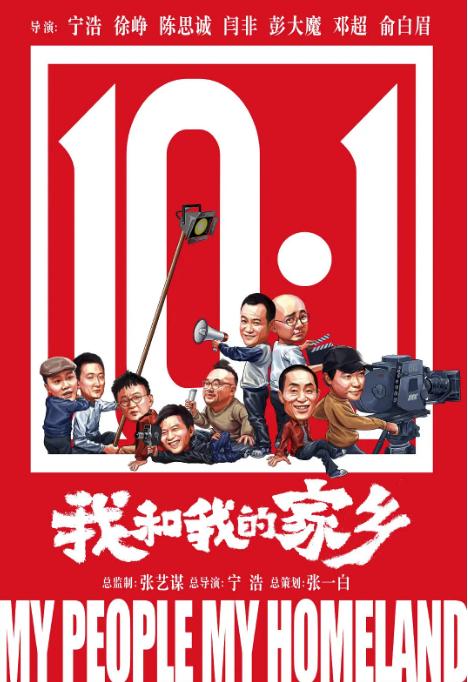 福利 双节就要双倍欢乐!重庆发布请你看《我和我的家乡》图片
