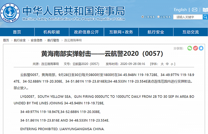 连云港海事局:9月28日至30日在黄海南部进行实弹射击图片