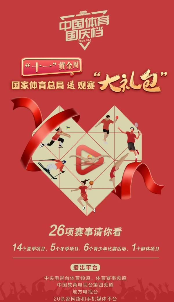 中国体育推出26项国庆档赛事 涵盖女排乒乓全国锦标赛图片