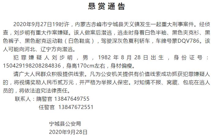内蒙古赤峰警方悬赏2万抓捕重大刑案嫌疑人 或逃往河北辽宁方向图片