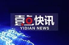 中国企业500强榜单公布:中石化、国家电网、中石油居前三