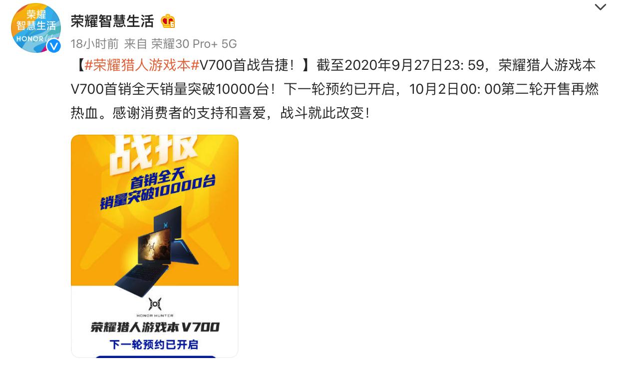 荣耀猎人游戏本V700首销全天销量突破10000台下轮预售即将开启