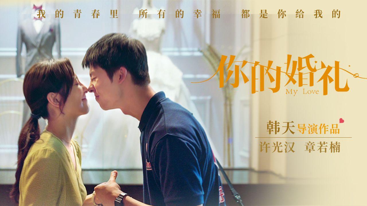 电影《你的婚礼》发预告,许光汉章若楠演绎十五年爱情故事图片