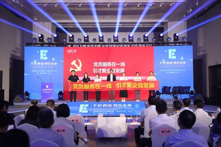 """党建力量赋能高质量发展 西湖区成立""""楼商红盟"""""""