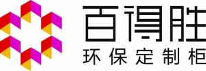 2019-2020十大优选定制家居品牌 百得胜