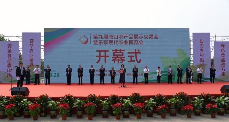 第九届唐山农产品会展商务会议暨唐山乐