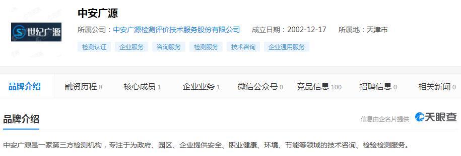 广电计量:公司及子公司拟1.36亿元收购中安广源34.95%股权