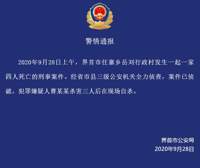 """警方通报""""安徽界首一村庄四人死亡"""":犯罪嫌疑人杀害三人后自杀图片"""