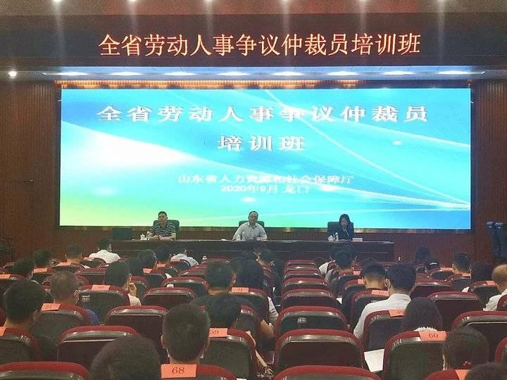 省人社厅举办全省劳动人事争议仲裁员培训班