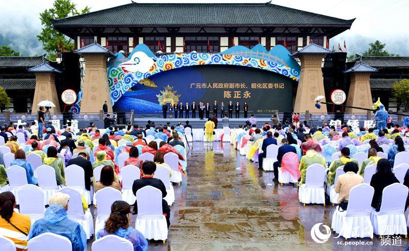 第十届大树路文化旅游节在广元赵华开幕