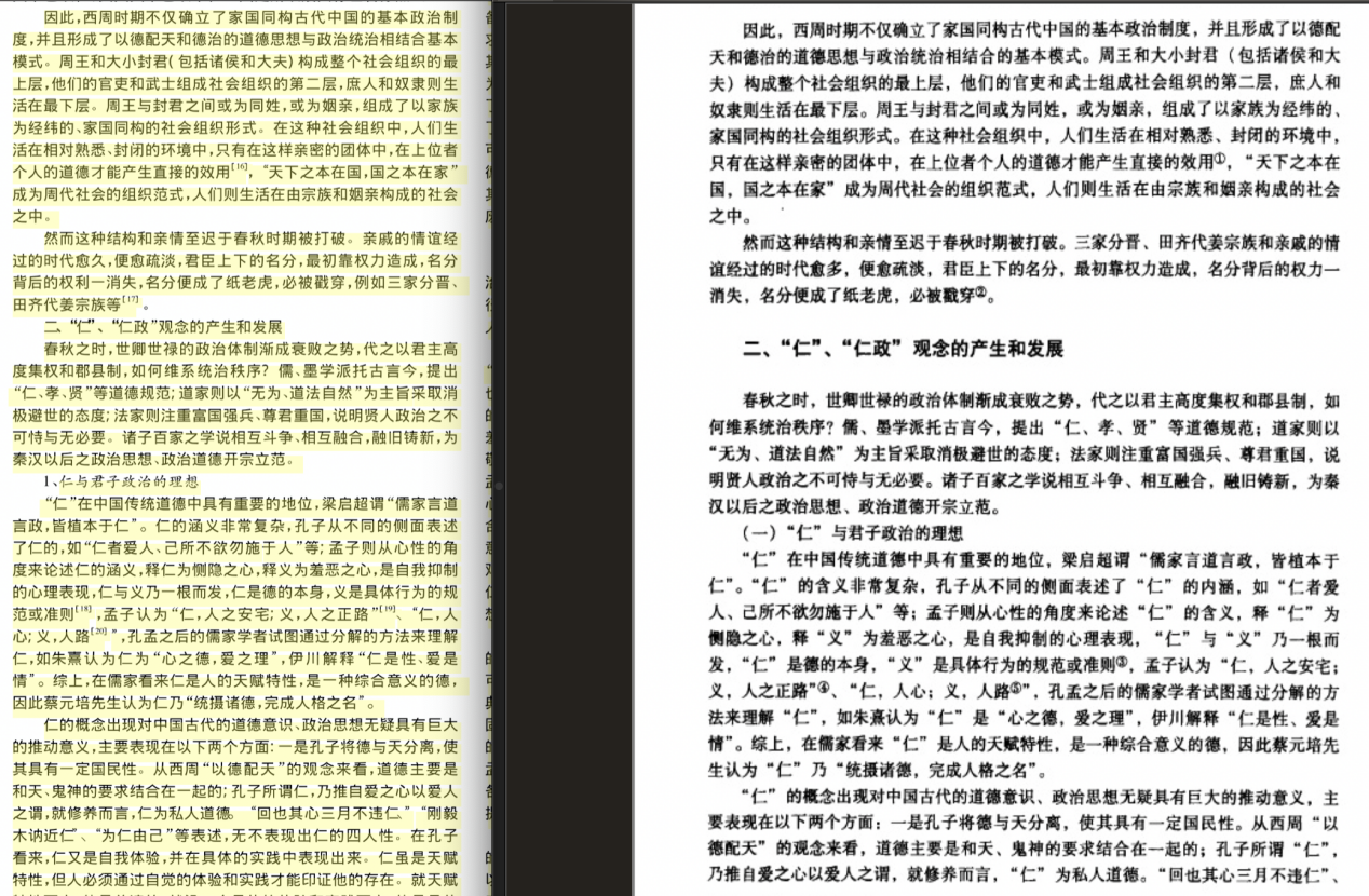 陕西一期刊论文涉嫌全文抄袭 作者署名单位:正核查图片