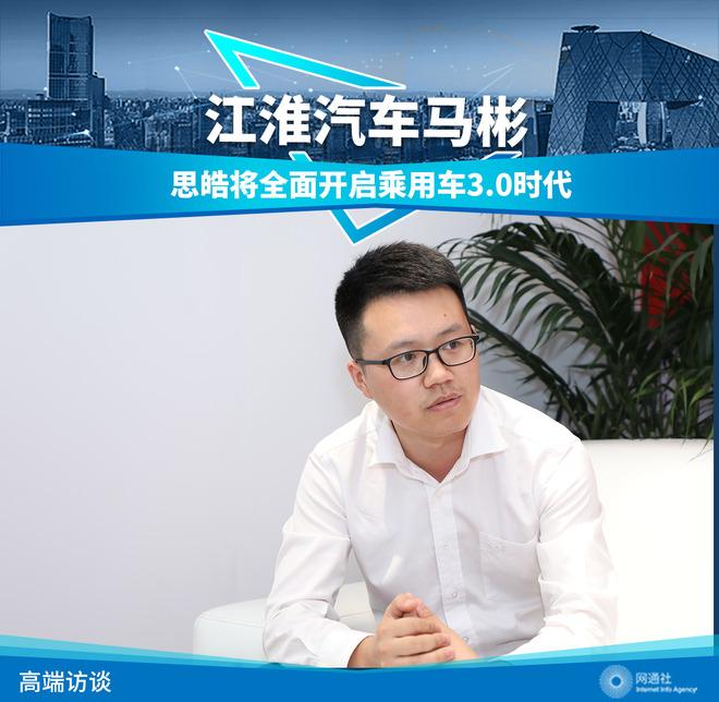 江淮汽车马彬:思皓将全面开启乘用车3.0时代