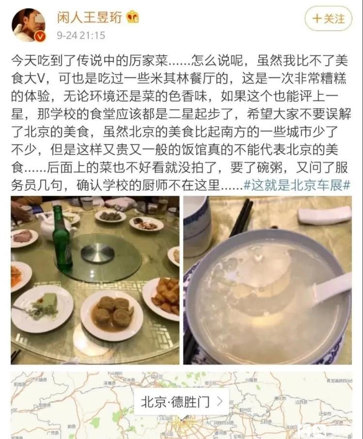 三千一桌的宫廷菜被大V质疑性价比 北京厉家菜:我们生意好着呢
