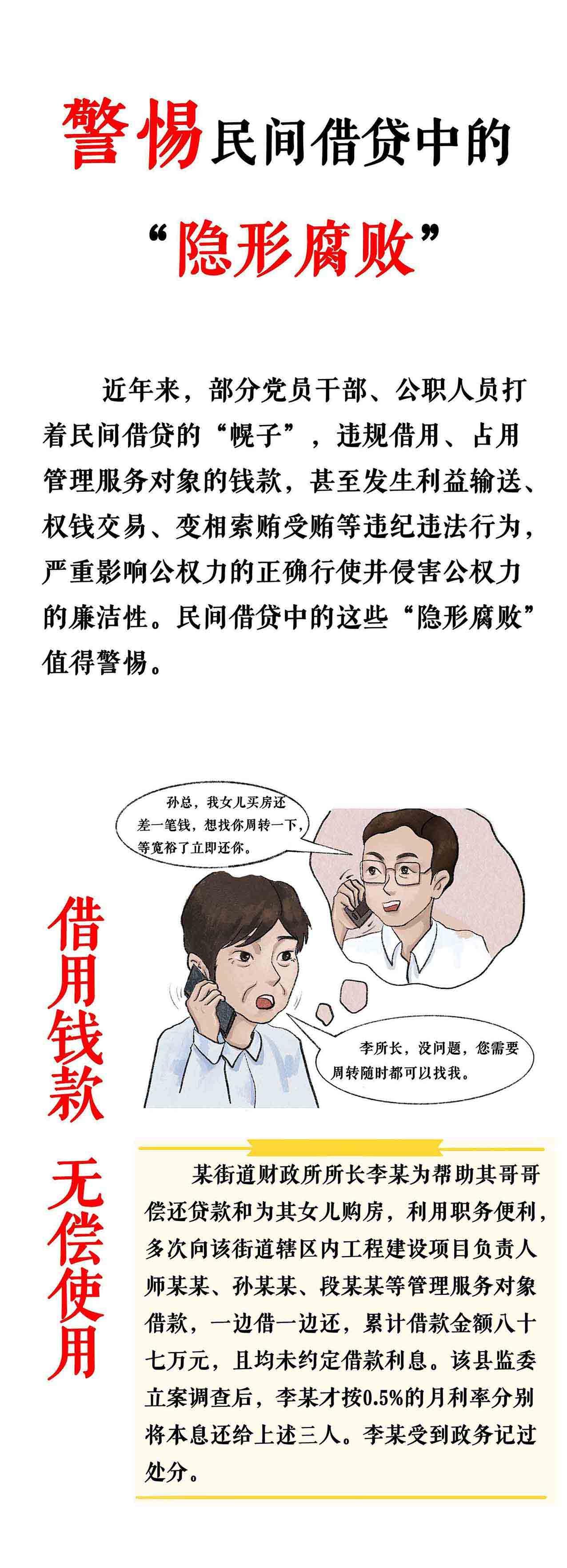 """变相索贿受贿……警惕民间借贷中的""""隐形腐败""""!"""