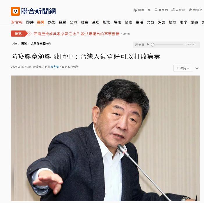 """""""台湾人气质好,靠着我们的气质,可以打败病毒。""""图片"""