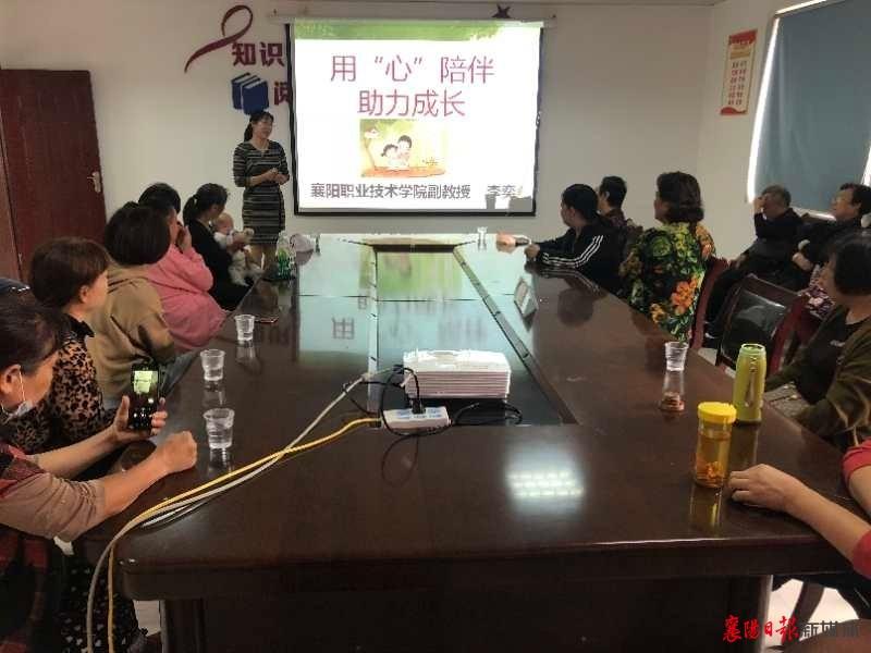 董家台社区举办家庭教育主题活动