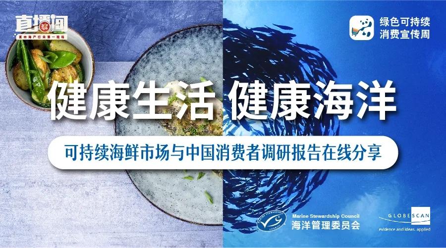 MSC全球及中国海鲜消费者调研报告重磅发布